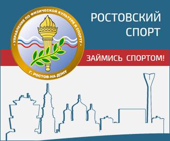 Управление по физической культуре и спорту города Ростова-на-Дону