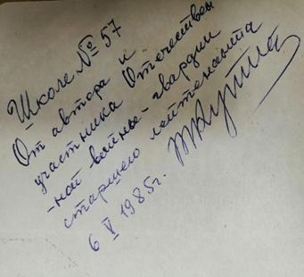 """Автограф в книге """"На шашечных диагоналях"""""""