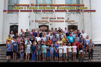 Участники 16-го лично-командного чемпионата Южного и Северо-Кавказского федеральных округов по русским шашкам среди мужчин и женщин